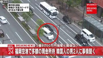 朝日新聞、見出しから「韓国人」の文字を隠蔽…3億8千万円強奪事件