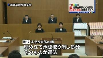 辺野古移設で沖縄敗訴 → 朝日新聞「判決は無視して話し合いで解決すべき」
