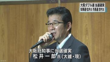 【政治】大阪府知事、市長選挙ともに大阪維新の会の候補が当選