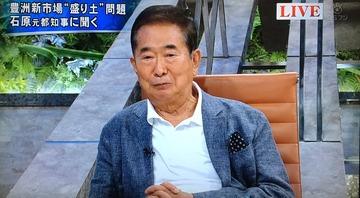 【築地移転問題】石原慎太郎「僕はだまされたんですね」