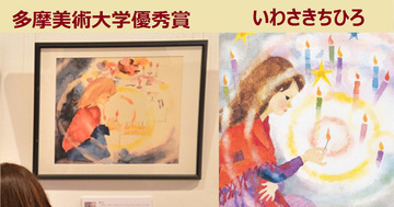 【多摩美】いわさきちひろ記念事業団が金田沙織さんの卒業制作に抗議する意思を表明