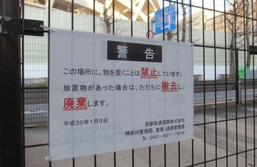 横浜スタジアム周辺でホームレスの所有物が無断で処分される動き…支援団体「命に関わる」と批判