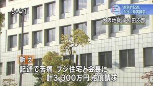 フジ住宅「韓国人は利己的で嘘が蔓延している民族」と社内文書を配布 → 在日「私のような存在の居場所がなくなる」と3300万円の損害賠償を求めて提訴