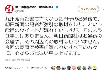朝日新聞「九州豪雨で亡くなった母子のお通夜で強引な取材をしたという事実はない」→「疑われた側に証明責任があると言ったのはお前らだろ、早く証拠を出せ」とリプライ殺到して炎上