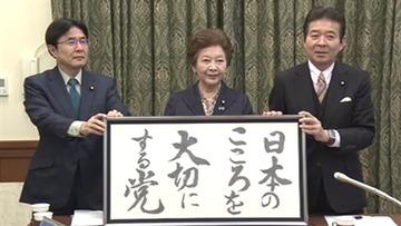 【政治】次世代の党、「日本のこころを大切にする党」に党名を変更