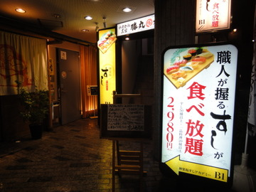 【炎上】不快な接客とレベルの低い寿司…「東京すしアカデミー」が運営する食べ放題店に批判殺到