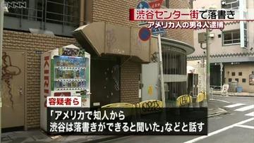 「アメリカで知人から、渋谷は落書きができると聞いた」 センター街で落書き、米国人の男4人逮捕