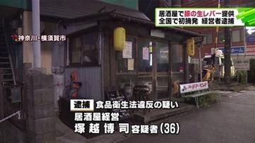 捜査員に「豚の生レバーです」 居酒屋経営者を逮捕、全国初摘発