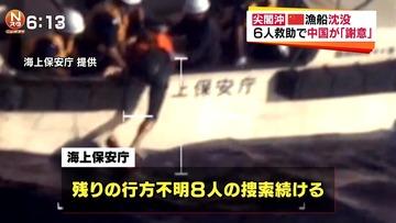 【尖閣衝突】「肝心なときに中国公船はどこに行った」 中国ネットで批判相次ぐ