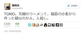 【バカッター】小説家・藤岡真「TOKIOは福島の小麦で作ったラーメン食べさせる人殺し」