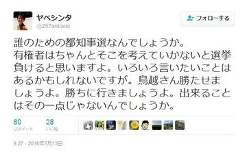 鳥越俊太郎を応援中のSEALDsが、今井絵理子を「中身がないのに当選した」と酷評してネット民大爆笑wwwww