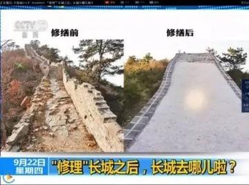 万里の長城をセメントで塗り固めた責任者処分へ…中国