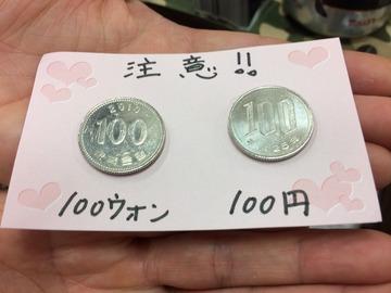 【コミケ】「100円玉」に「100ウォン玉」を混ぜて支払う詐欺が発生…参加者が注意喚起