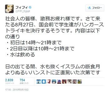 SEALDs「安保法案に反対するため11時間ハンストする。水は飲む」