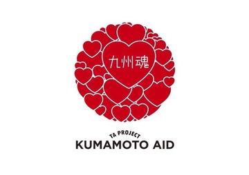 浜崎あゆみが熊本支援ロゴを発表 → 「なんでお前がロゴを作る必要があるのか」と批判の声