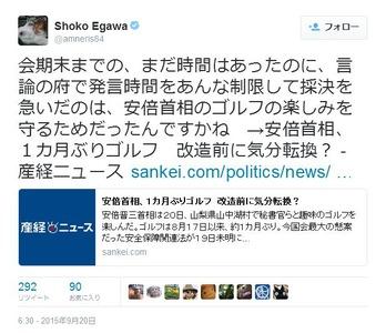 【バカッター】江川紹子「安倍首相はゴルフの楽しみを守るために強行採決した」