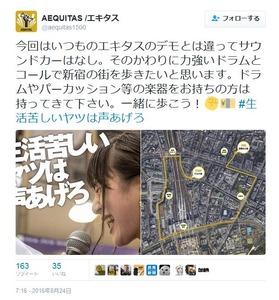 元SEALDsが「俺たちは貧乏です」デモ開催を発表してネット民大爆笑wwwww