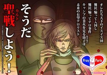 【2ch】ぱよちん隊が「はすみとしこ」に犯罪予告して通報祭りに発展