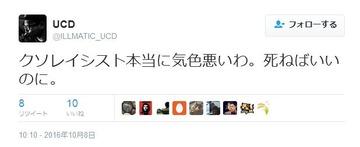 元SEALDs「クソレイシスト気色悪い。死ねばいいのに」 → 4分後 → 「俺は夜遅くまで本を読んで有意義に過ごしてるけど、ヘイト撒き散らす暇があったら他にやることないの?」