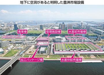 綺麗な土を盛ります! 豊洲市場移転で東京都が虚偽説明、費用はどこへ消えた?
