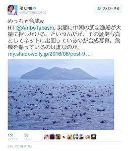 窪塚洋介「尖閣に中国の武装漁船が来ている、という話は政府の嘘。危機感煽って洗脳しようとしている」