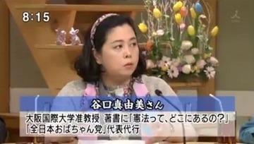 谷口真由美「日本人が在日韓国人を襲撃しかねない」 TBSサンモニでの日本人差別発言に批判殺到