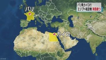 【速報】パリ発のエジプト航空機、レーダーから機影消える