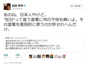 【バカッター】元ほっしゃん「俺は日本人だけど、在日って言葉を差別的に使うのが許せなかった」 → ネット民「事実無根だから弁護士に相談したって話は何だったんだ」と総ツッコミ