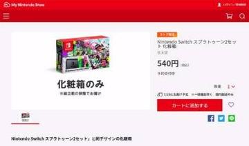任天堂、Switch スプラトゥーン2セットの「箱だけ」発売…転売屋対策か