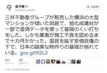 【バカッター】慶大・金子勝教授「横浜のマンションが傾いたのは、安倍政権が業者に手抜き工事させたのが原因」