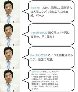 【ぱよちん】新潟日報の報道部長・坂本秀樹、全国紙で実名報道されて絶賛炎上中wwwww