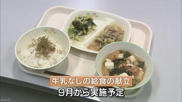 【給食】「ご飯に合わない」 牛乳取りやめの方針固まる…新潟・三条市