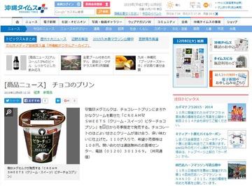 【悲報】沖縄タイムスの記事に不自然なハングル混入wwwww