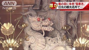 日光・龍頭観音像にイタズラ、直前にアジア系の外国人観光客5人がお堂に出入り