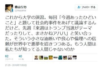 香山リカ「トランプ当選は悪夢。もう人間は私たちが知ってる人間じゃないのか」