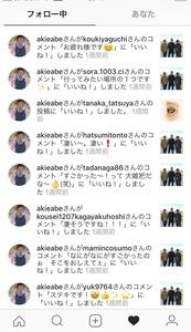 朝日新聞「昭恵夫人が『野党のバカげた質問ばかり』に『いいね!』」→既読代わりに連打しまくっただけと判明