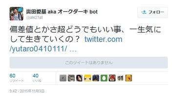 【バカッター】SEALDs・奥田愛基「偏差値とか超どうでもいい事、一生気にして生きていくの?」
