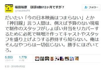 福田裕彦「日本映画はつまらない? スタッフが必死で味噌汁作って盛り上げようとしている事も知らないくせに勝手なこと言うな!」