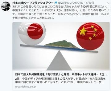 ウーマン村本「沖縄のばあちゃんが『400年前の中国はよくしてくれた』と言ってた」 高須院長「イタコの婆ちゃんかい?」 村本「まさに!世の中イタコだらけですね」 ネット民「???」