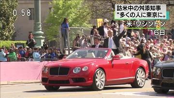 熊本地震で夜を徹しての救助活動が続く最中、訪米中の舛添要一がオープンカーでパレード参加して批判殺到