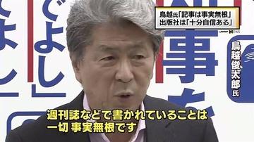 鳥越俊太郎「私は聞く耳を持っている。舛添とは違う!」 → 「弁護士に一任しているのでコメントしない」 説明責任放棄してブーメラン直撃wwwww