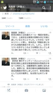 【ぱよちん】新潟日報社が「闇のキャンディーズ=坂本秀樹」と認めて謝罪