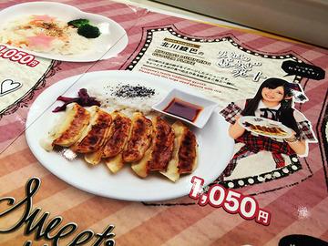 【話題】AKB48カフェのぼったくり「餃子ライス」に批判殺到…餃子とライスだけで1050円