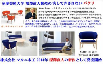 【盗作】多摩美の深澤直人が海外家具を丸パクリ → 自分が審査委員長を務めるグッドデザイン賞に出品してセルフ受賞させるwwwww