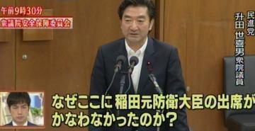 【動画】北朝鮮ミサイルが喫緊の課題なのに、民進党・升田世喜男「稲田元大臣を出せ!国民は望んでる」と大騒ぎ