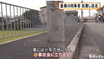 ワゴン車が電柱に衝突 → 同乗の5人が重傷仲間を見捨てて逃走…大阪