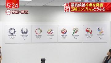 【速報】東京五輪の新エンブレム4候補が発表される