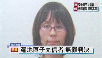 【速報】オウム菊地直子に無罪判決…東京高裁