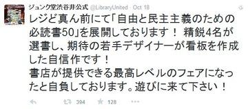 【バカッター】ジュンク堂渋谷店「書店としてSEALDsと一緒に闘います!」 → アカウント削除して逃亡