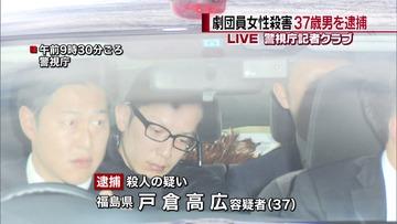 中野劇団員殺害事件、戸倉高広容疑者を逮捕…遺体から検出したDNA型が一致